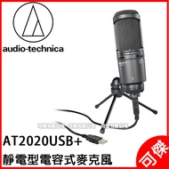 Audio-Technica 鐵三角 AT2020USB+ 靜電型電容式 公司貨