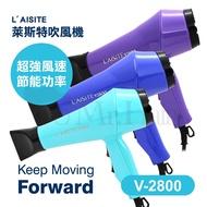 萊斯特 吹風機 專業 設計師 指定 V2800 兩段式 Mr.Hairs 頭髮先生