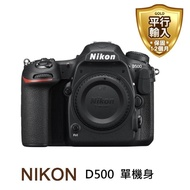 【Nikon 尼康】D500 單機身(中文平輸)