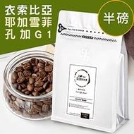 CoFeel 凱飛鮮烘豆衣索比亞耶加雪菲孔加G1淺烘焙咖啡豆半磅(MO0050D)