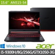 【Acer 宏碁】Nitro 5 AN515-54-50LW 15.6吋獨顯電競筆電(i5-9300H/8G/256G SSD/Win10/GTX1050-3G)