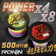 【獵漁人】開發票+現貨『唯一比照日本線標準』最強 500米 Ronin 獵 PE線 五色 八股pe 釣魚線 碳纖線