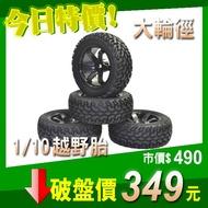 1/10 越野跑胎 大腳胎 輪胎 車胎 拉力 1:10 改裝 遙控車 偉力 田宮 櫻花 HSP A959 A979