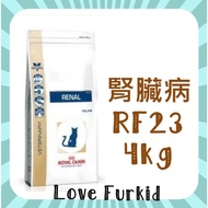 ◆Furkidstore◆皇家腎臟病系列 RF23 4kg