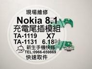 免運【新生手機快修】Nokia 8.1 TA-1119 X7 充電尾插模組 接觸不良 話筒麥克風 無法傳輸 現場維修更換