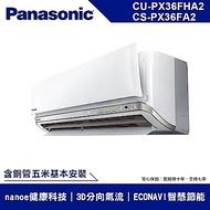 國際牌 4-6坪 1級變頻冷暖冷氣 CU-PX36FHA2/CS-PX36FA2 -PX 系列