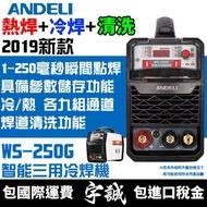 安德利WS-250G智能三用冷焊機氬焊電焊機變頻式氬弧焊機薄板冷焊焊道清洗機WS250模具TIG低溫