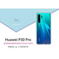 美國Case-Mate Huawei P30Pro / P30 Pro Tough Clear強悍軍規防摔手機保護殼