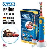 德國百靈Oral-B-汽車總動員充電式兒童電動牙刷D10 歐樂B