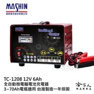 麻新電子 TC-1208 全自動電池充電器 免運 12V 8A 汽車 機車 電瓶充電器 TC 1208 1206 哈家人