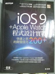 【書寶二手書T2/電腦_J3V】iOS 9 + Apple Watch程式設計實戰-快速上手的開發技巧200+_朱克剛