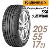 【Continental 馬牌】ContiPremiumContact 2 SSR 失壓續航輪胎_單入組_205/55/17(CPC2SSR)