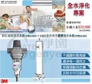 3M 水塔過濾[全戶式前置淨水系統 BFS1-80 +不鏽鋼淨水系統SS802]合購優惠$34900