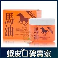 『現貨』北海道 昭和新山熊牧場 Q10藥用馬油 Horse Oil Cream