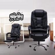 เก้าอี้ผู้บริหาร มีปุ่มนวดหลัง 💯 เบาะนุ่ม ปรับระดับได้ เก้าอี้สำนักงาน เก้าอี้ออฟฟิศ  BossChair Office Chair ราคาถูก