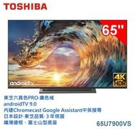 【佳麗寶】連假!樂天獨享限量3台下殺 (TOSHIBA東芝)65吋安卓4K液晶顯示器 65U7900VS 含運送+標準安裝+舊機回收