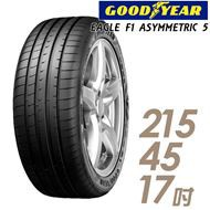 【GOODYEAR 固特異】EAGLE F1 ASYMMETRIC 5 操控輪胎_F1A5-215/45/17