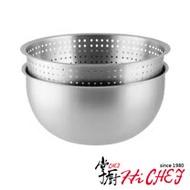 《掌廚HiCHEF》304不鏽鋼 二入洗滌盆(瀝水盆+鋼盆)