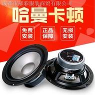 ﺴHarman Kardon car audio modification kit 6.5 inch subwoofer speaker JBL Berlin sound package