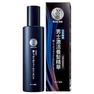 現貨❤️ 50惠男士激活養髮精華160ml
