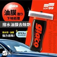 BuBu車用品│日本 SOFT99 【撥水油膜去除劑】雨敵  擋風玻璃 玻璃油膜去除劑  研磨劑 原廠正品
