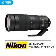 【Nikon 尼康】AF-S NIKKOR 200-500mm f5.6E ED VR 遠攝變焦鏡頭(公司貨)