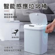 【SENHO】感應式智能垃圾桶 免彎腰免掀蓋 智能感應垃圾桶 垃圾筒 按壓式垃圾筒 自動感應 電動垃圾桶 居家生活