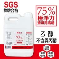 (現貨免等)桶裝4公升酒精75%-4000毫升/防疫用酒精
