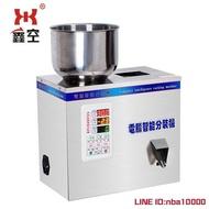 鑫空5-50g全自動粉末粉劑顆粒計量包裝機茶葉稱重機定量分裝機JD CY潮流站