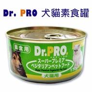 日本DR.PRO˙犬貓機能性健康素食罐頭【170gX48入】