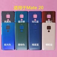 代用外殼適用華為Mate20電池后蓋 玻璃Mate20Pro手機后蓋MATE20X【傑克機配】【包郵】