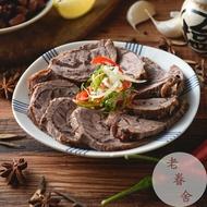 老眷舍秘製滷牛腱  重量:200g±10g/300g±10g/600g±10g 下酒菜 年菜 滷味