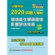 公職考試2020試題大補帖【環境衛生學與環境影響評估技術】(103~108年試題)(申論題型)