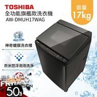 【下殺特賣】TOSHIBA 東芝 17公斤 全功能旗艦款洗衣機 AW-DMUH17WAG(含基本安裝)