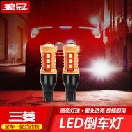 【重磅超質感】專用于16-19款三菱Outlander專用改裝倒車燈高亮LED倒車燈改裝飾超讚的哦