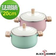 義大利BLACK HAMMER 琺瑯雙耳湯鍋20cm(兩色可選)