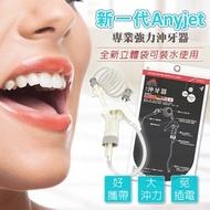 Any Jet 隨身沖牙器 牙立潔 立潔牙 立捷雅 牙力潔 / 台灣製造 免插電免電池 沖牙機 沖牙器 矯正 牙套