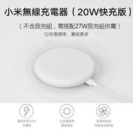 20W小米無線充電器 智能快充 高速閃電充 手機 通用 Qi協議 小米9 MIX3 三星 蘋果 華為 現貨+自取