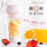 sohome 400ml攜帶型迷你電動榨汁機/隨行果汁機/親果杯(粉/白) R976-40