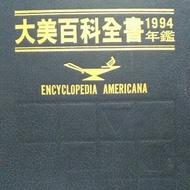 大美百科全書1994年鑑