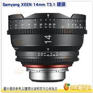 三陽 Samyang XEEN 14mm T3.1 全幅廣角 電影鏡頭 正成公司貨 適用 SONY Canon 等