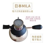 【IKUK艾可】日本Mila電子式陶瓷爐頭登山爐(小瓦斯爐/摩卡壺虹吸壺加熱爐/電子爐)