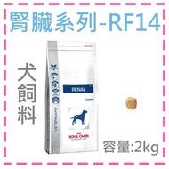 【咚咚小舖二館】-法國皇家 - RF14 犬腎臟系列 犬用飼料 - 2kg / 狗飼料 / 狗糧