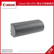 NB-CP2L副廠電池 相印機專用 適用CANON CP800/CP900/CP910/CP1200/CP1300