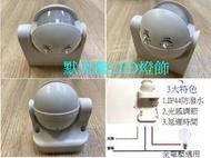 IP44 戶外吸頂式紅外線感應器 紅外線人體感應開關 全電壓 有旋鈕可調整 機器人型