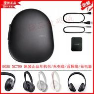 博士bose nc700原裝正品收納盒耳機包充電線充電器耳機線音頻線