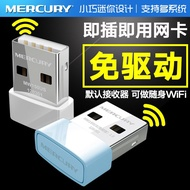 (現貨)水星 win10免驅USB無線網卡臺式機無線wifi接收器迷你隨身MW150US