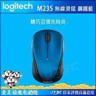Logitech 羅技 M235 2.4GHz 無線滑鼠 鋼鐵藍