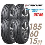 【DUNLOP 登祿普】SP TOURING R1 SPR1 省油耐磨輪胎_四入組 185/60/15(適用於 Yaris 等車型)