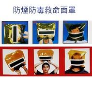 防煙防毒救命面罩 13項保證 耐高溫 防煙頭罩 火災 逃生 口罩 頭罩 面具 防災 檢驗合格